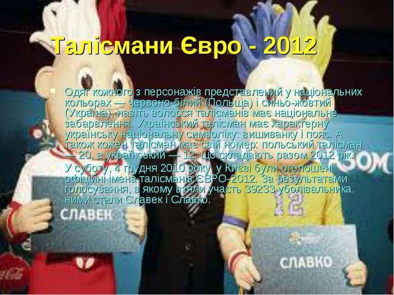 Талісмани Євро - 2012 Одяг кожного з персонажів представлений у національних ...