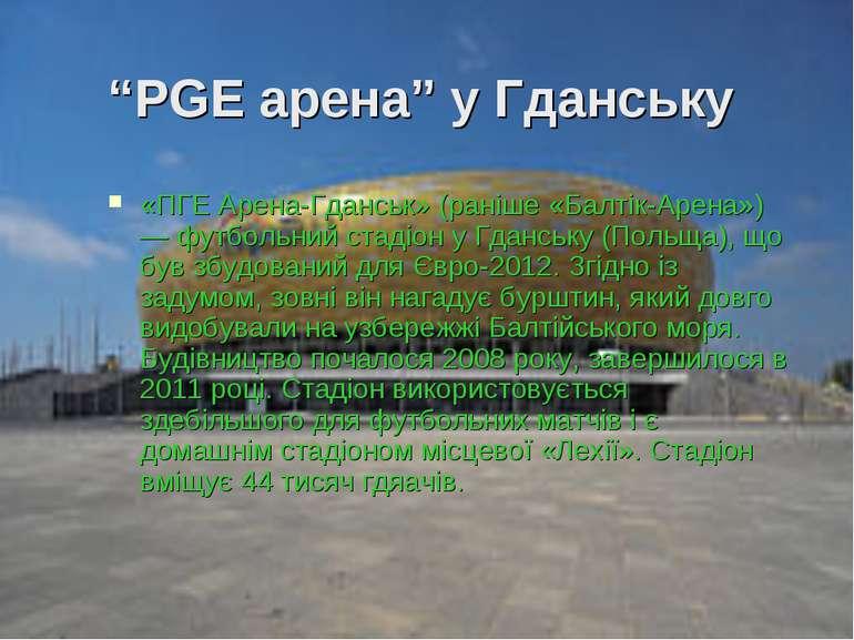 """""""PGE арена"""" у Гданську «ПГЕ Арена-Гданськ» (раніше «Балтік-Арена») — футбольн..."""