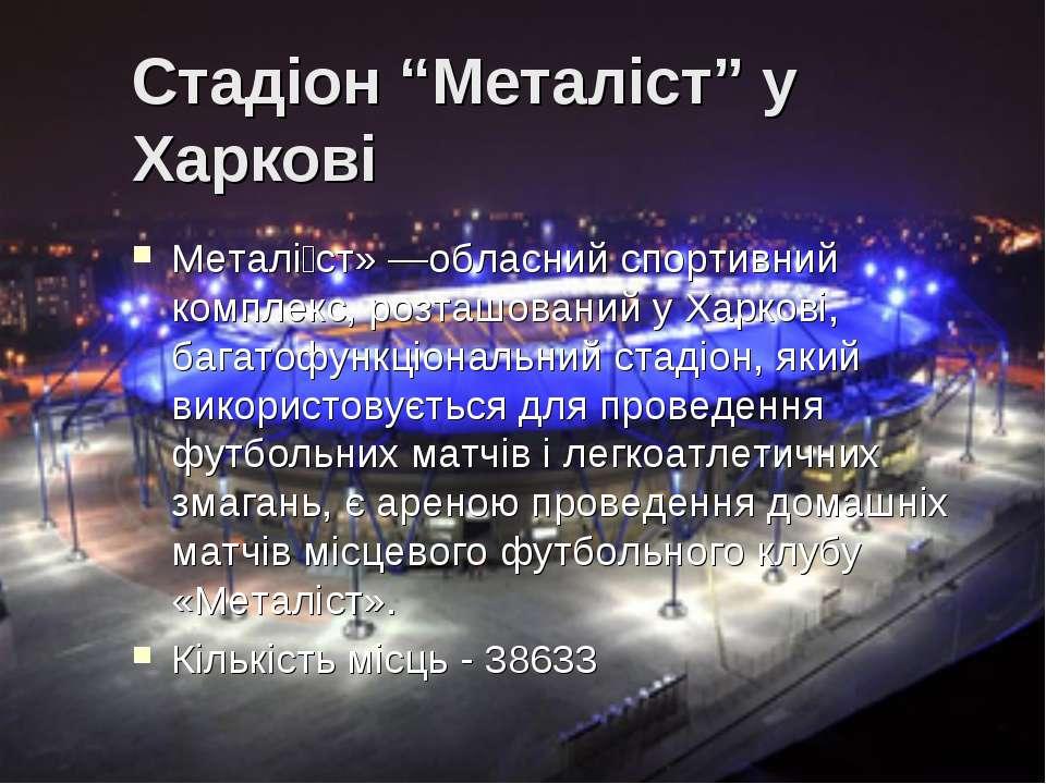 """Стадіон """"Металіст"""" у Харкові Металі ст» —обласний спортивний комплекс, розташ..."""