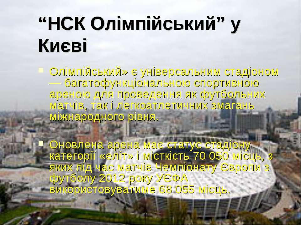 """""""НСК Олімпійський"""" у Києві Олімпійський» є універсальним стадіоном — багатофу..."""