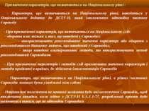 Призначення параметрів, що визначаються на Національному рівні : - Параметри,...