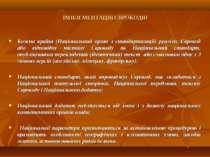 ІМПЛЕМЕНТАЦІЯ ЄВРОКОДІВ Кожна країна (Національний орган з стандартизації) ре...