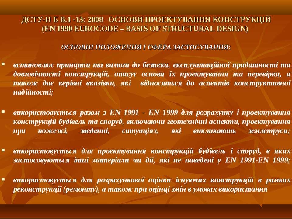 ДСТУ-Н Б В.1 -13: 2008 ОСНОВИ ПРОЕКТУВАННЯ КОНСТРУКЦІЙ (EN 1990 EUROCODE – BA...