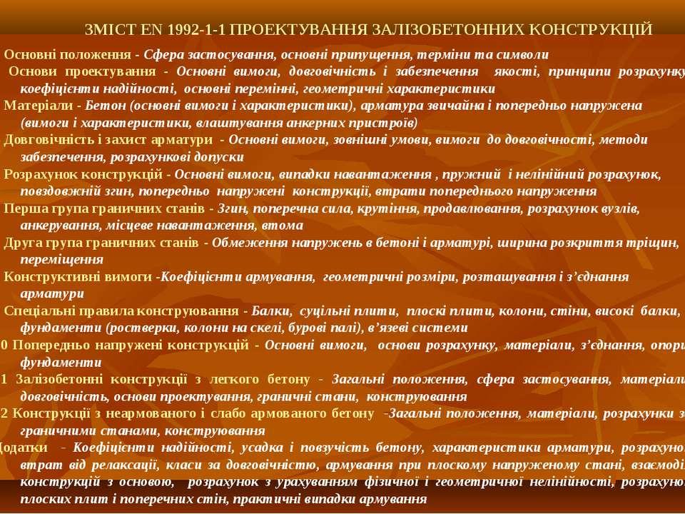 ЗМІСТ EN 1992-1-1 ПРОЕКТУВАННЯ ЗАЛІЗОБЕТОННИХ КОНСТРУКЦІЙ 1 Основні положення...