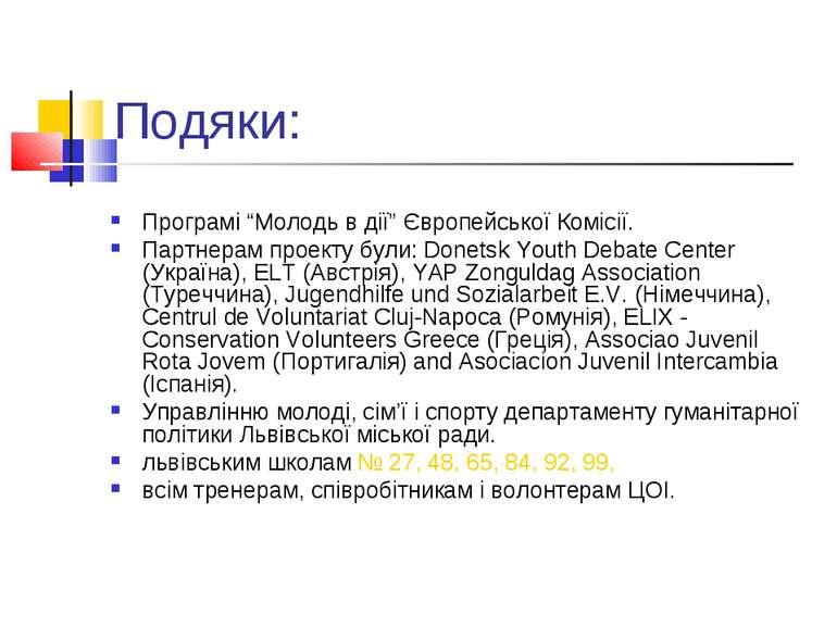"""Подяки: Програмі """"Молодь в дії"""" Європейської Комісії. Партнерам проекту були:..."""