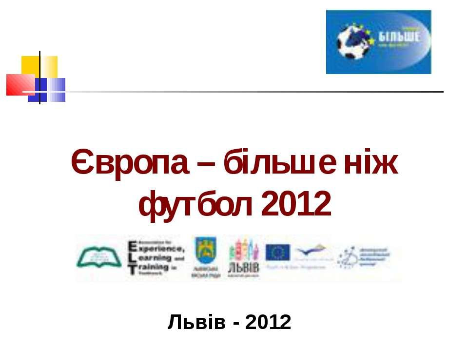Європа – більше ніж футбол 2012 Львів - 2012