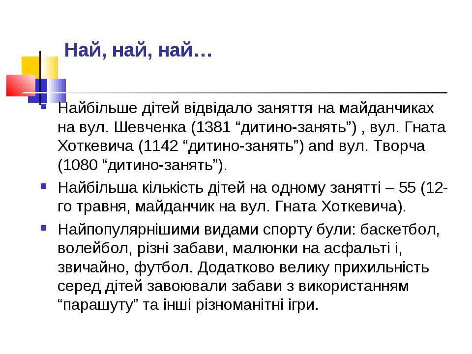 Най, най, най… Найбільше дітей відвідало заняття на майданчиках на вул. Шевче...