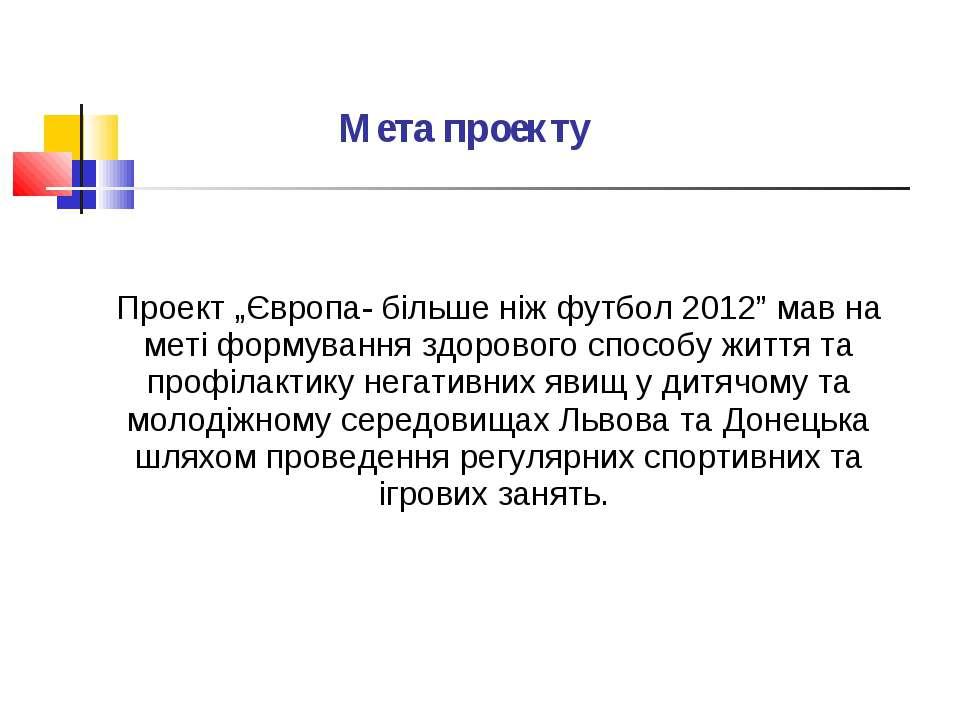"""Проект """"Європа- більше ніж футбол 2012"""" мав на меті формування здорового спос..."""