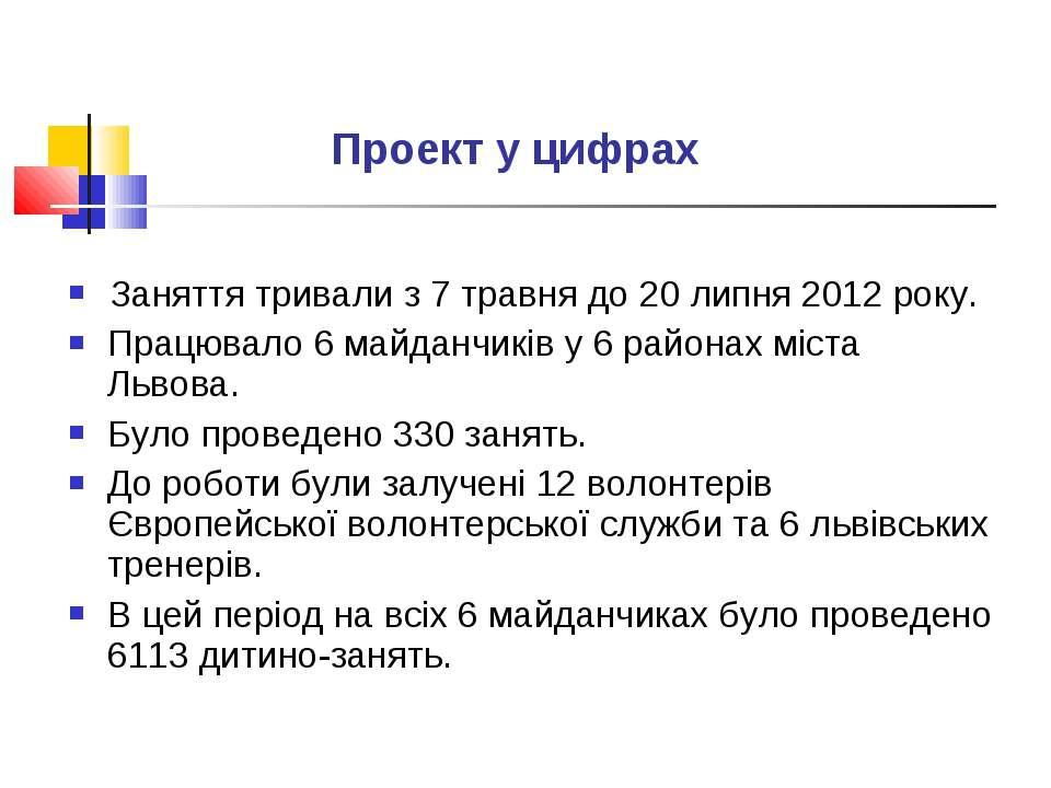 Заняття тривали з 7 травня до 20 липня 2012 року. Працювало 6 майданчиків у 6...