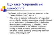"""Що таке """"європейські цінності""""? The Treaty on European Union, as amended by t..."""