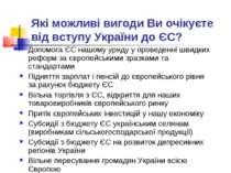 Які можливі вигоди Ви очікуєте від вступу України до ЄС? Допомога ЄС нашому у...