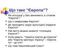 """Що таке """"Європа""""? Які асоціації у Вас виникають зі словом """"Європа""""? Що є симв..."""