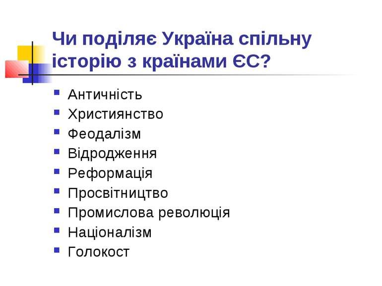 Чи поділяє Україна спільну історію з країнами ЄС? Античність Християнство Фео...