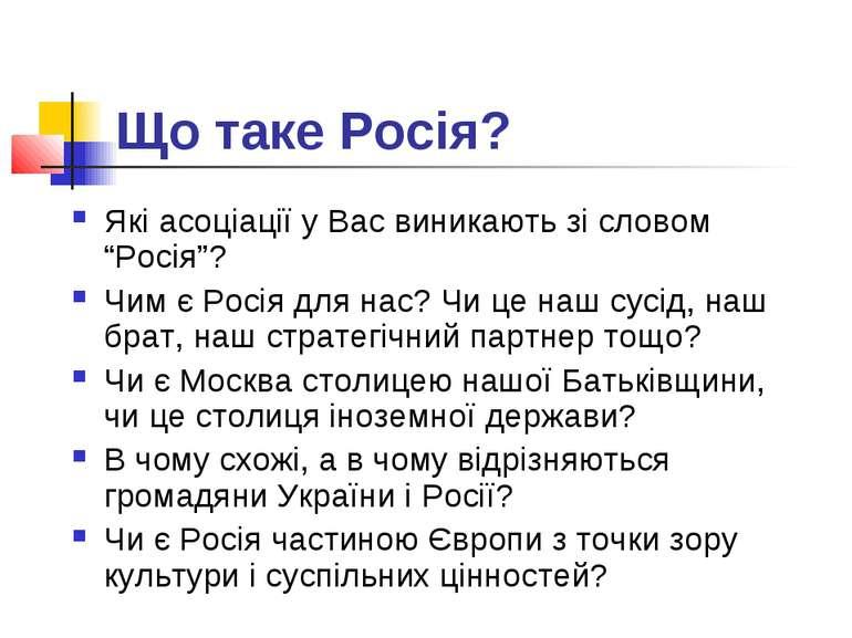 """Що таке Росія? Які асоціації у Вас виникають зі словом """"Росія""""? Чим є Росія д..."""