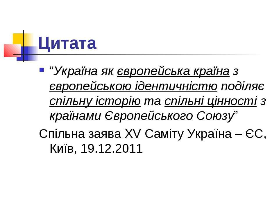 """Цитата """"Україна як європейська країна з європейською ідентичністю поділяє спі..."""