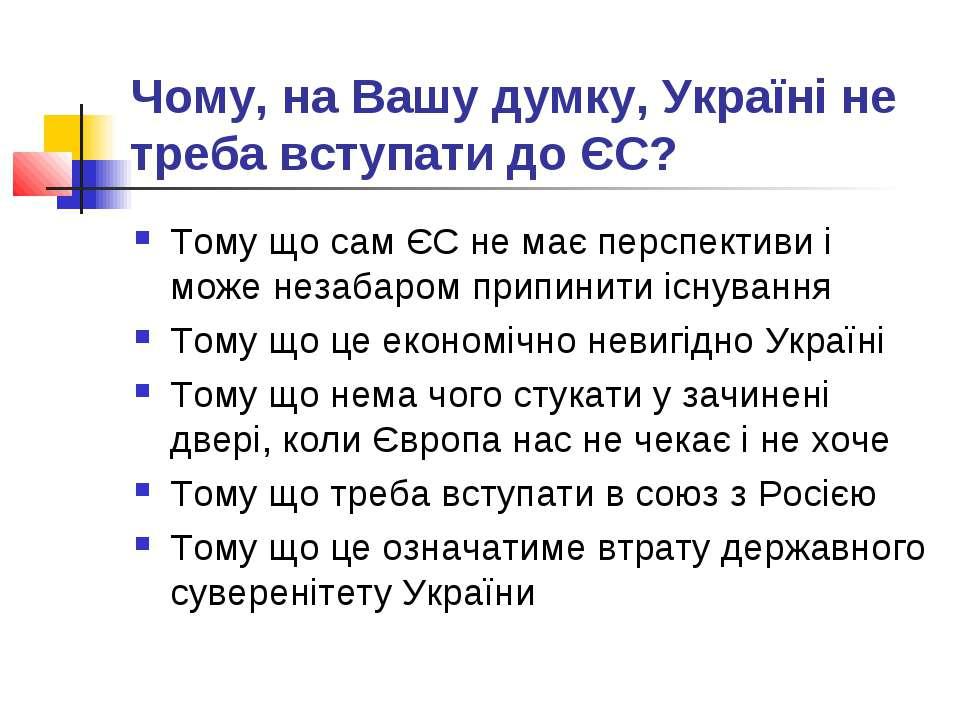 Чому, на Вашу думку, Україні не треба вступати до ЄС? Тому що сам ЄС не має п...