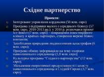 Східне партнерство Проекти: Інтегроване управління кордонами (50 млн. євро) П...