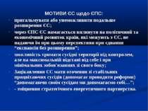 МОТИВИ ЄС щодо ЄПС: пригальмувати або унеможливити подальше розширення ЄС; че...