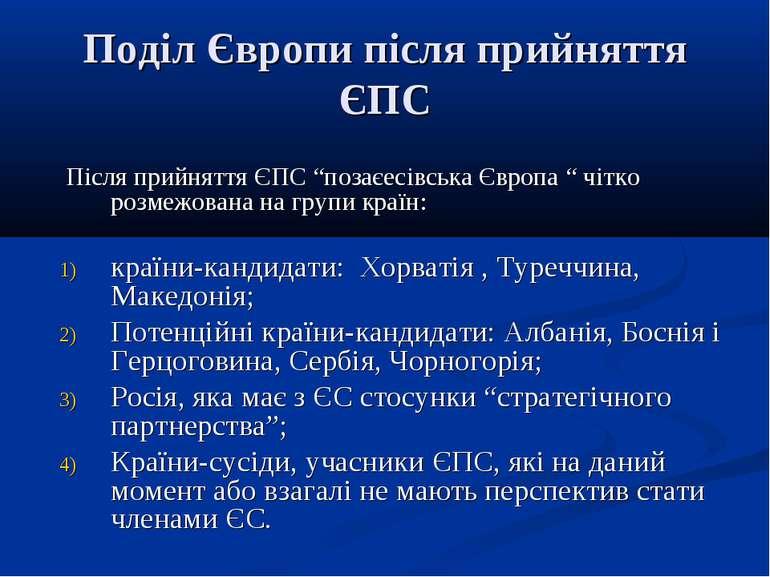 """Поділ Європи після прийняття ЄПС Після прийняття ЄПС """"позаєесівська Європа """" ..."""