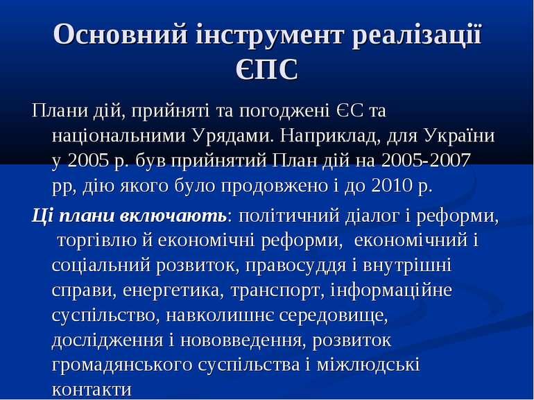 Основний інструмент реалізації ЄПС Плани дій, прийняті та погоджені ЄС та нац...