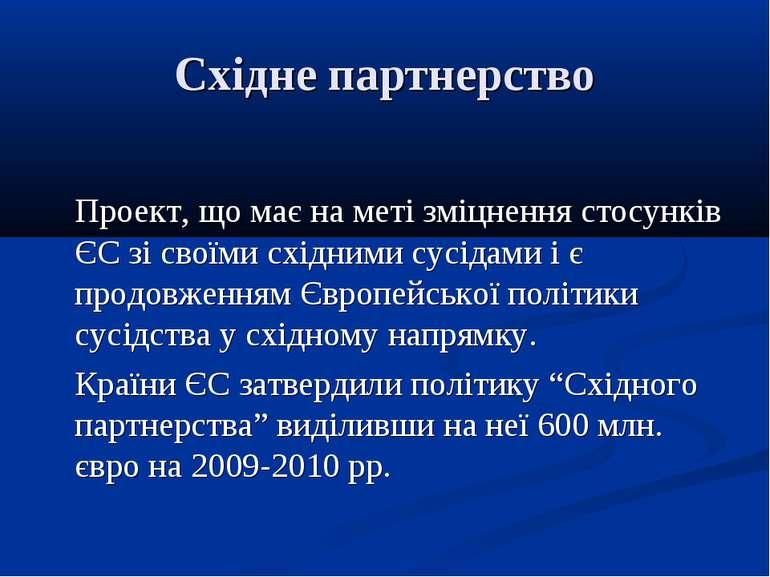 Східне партнерство Проект, що має на меті зміцнення стосунків ЄС зі своїми сх...