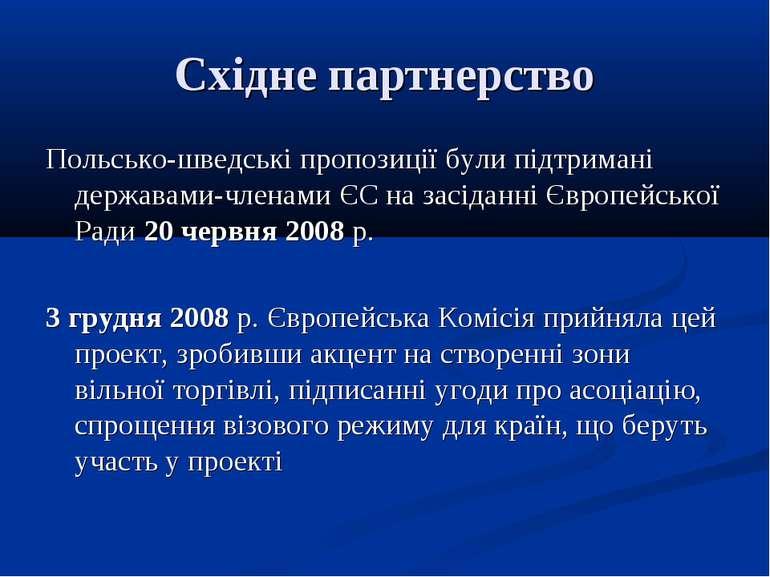 Східне партнерство Польсько-шведські пропозиції були підтримані державами-чле...