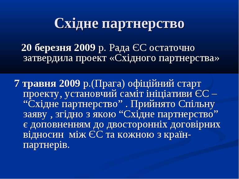 Східне партнерство 20 березня 2009 р. Рада ЄС остаточно затвердила проект «Сх...