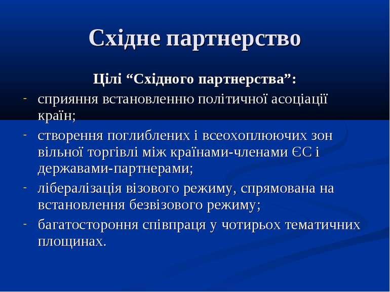 """Східне партнерство Цілі """"Східного партнерства"""": сприяння встановленню політич..."""