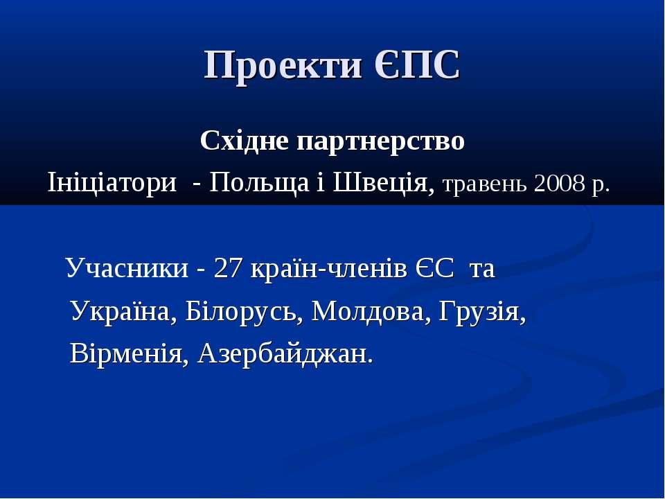 Проекти ЄПС Східне партнерство Ініціатори - Польща і Швеція, травень 2008 р. ...