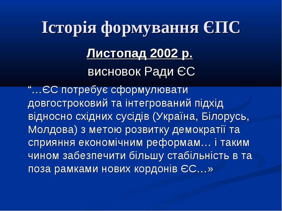 """Історія формування ЄПС Листопад 2002 р. висновок Ради ЄС """"…ЄС потребує сформу..."""