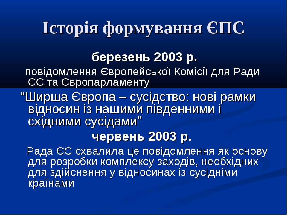 Історія формування ЄПС березень 2003 р. повідомлення Європейської Комісії для...