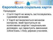 Європейська соціальна хартія Процедури: Статті Хартії не можуть застосовувати...