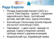 """Рада Європи Ричард Куденхофе-Калергі (1922 р.) - стаття """"Пан-Європа - проект""""..."""