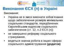 Виконання ЄСХ (п) в Україні Виконання: Україна не в змозі виконати зобов'язан...