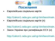 Посилання Європейська соціальна хартія http://zakon1.rada.gov.ua/cgi-bin/laws...