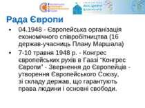 Рада Європи 04.1948 - Європейська організація економічного співробітництва (1...