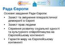 Рада Європи Основні завдання Ради Європи: Захист та зміцнення плюралістичної ...
