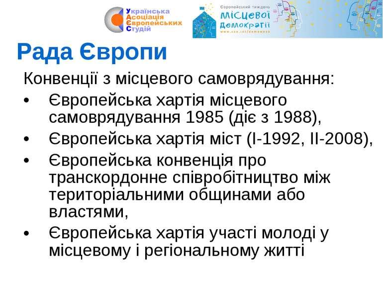 Рада Європи Конвенції з місцевого самоврядування: Європейська хартія місцевог...