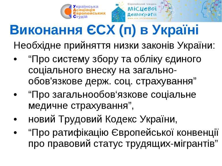 """Виконання ЄСХ (п) в Україні Необхідне прийняття низки законів України: """"Про с..."""