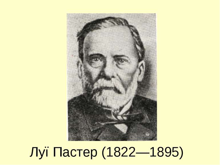 Луї Пастер (1822—1895)