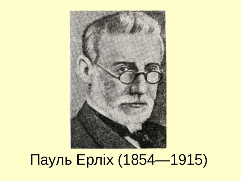 Пауль Ерліх (1854—1915)