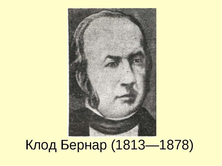 Клод Бернар (1813—1878)