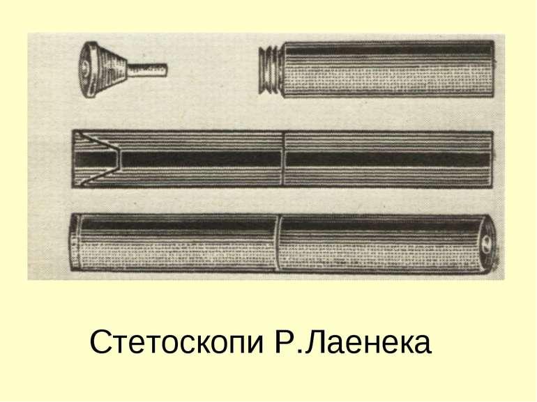 Стетоскопи Р.Лаенека