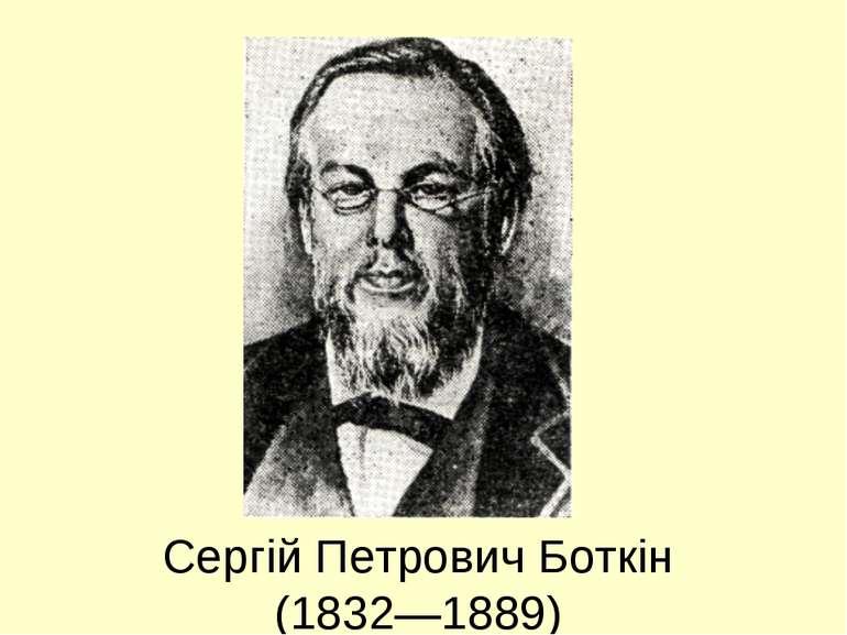 Сергій Петрович Боткін (1832—1889)