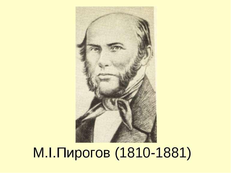 М.І.Пирогов (1810-1881)
