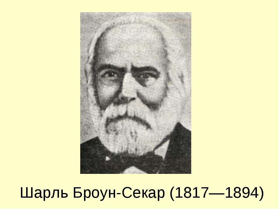 Шарль Броун-Секар (1817—1894)