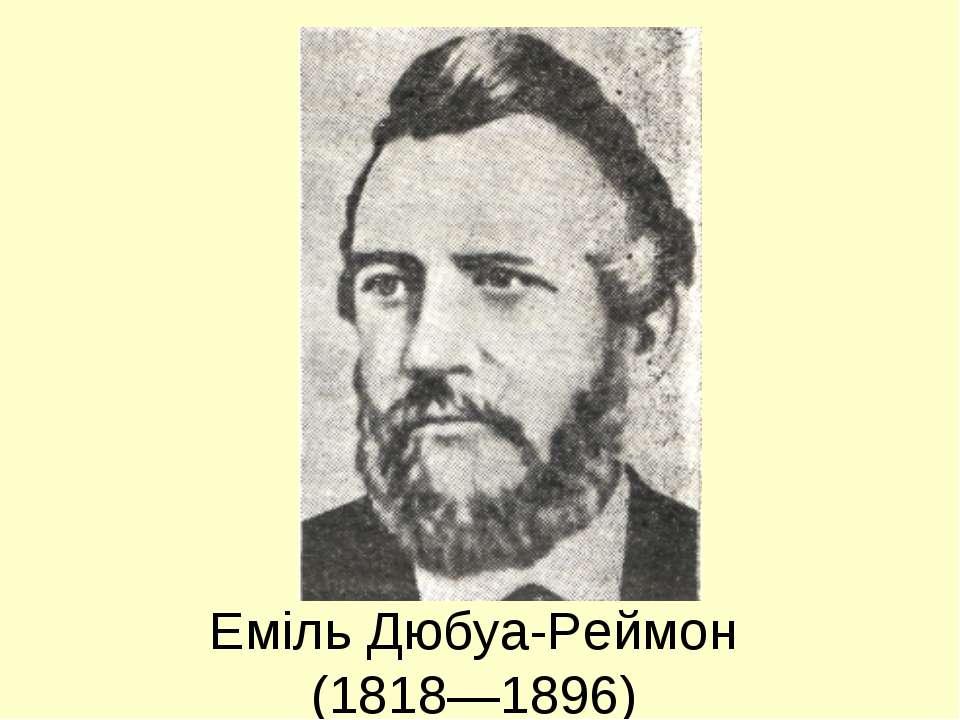 Еміль Дюбуа-Реймон (1818—1896)