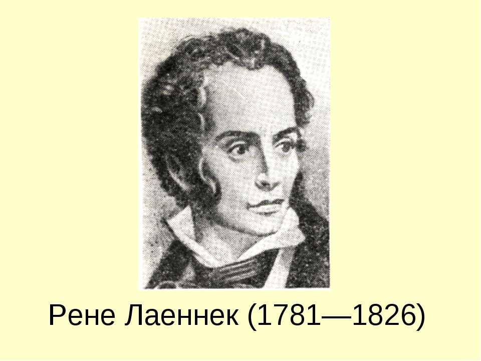 Рене Лаеннек (1781—1826)