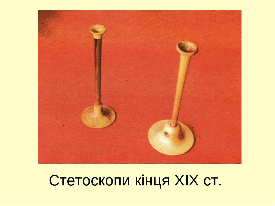 Стетоскопи кінця XIX ст.