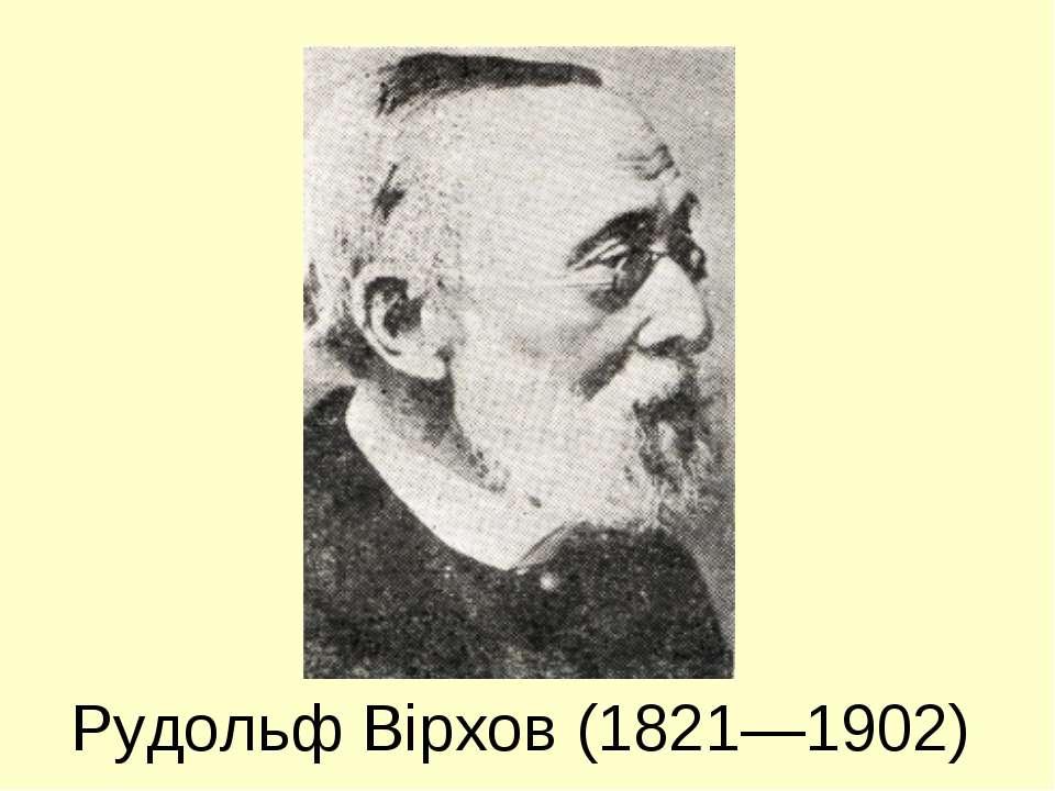 Рудольф Вірхов (1821—1902)